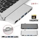 MacBook Pro13/15インチ用 USB-C 6in1 HDMI4K&カードリーダー&USB3.0×2 ハブ付 C給電ポート付 アダプタ USB3.1 ...