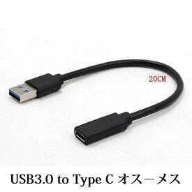 送料無料 USB3.0 to USB C 変換ケーブル /USB3.0 Type A to USB3.1 Type C 充電&データシンクケーブル for Macbook 12 インチ、Nexus 6P、Nexus 5X、Pixel C、 Lumia 950/ 950XL、Nokia N1(オス−メス20cm、オス−オス1m)選択