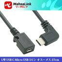送料無料 L字 USB Type C to USB2.0 Micro USB 変換ケーブル 27cm/USB C-Micro 5ピン アダプタ ケーブル オス−メス