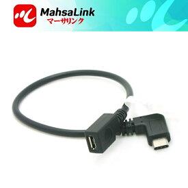 送料無料 L字 USB Type C to USB2.0 Micro USB 変換ケーブル /USB C-USB Mini 5ピン アダプタ ケーブル オス−メス 27cm(Micro USBメス、Mini USBメス)2タイプ選択