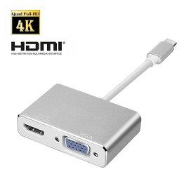 送料無料 USB C - VGA/HDMI 2in1 変換アダプタ HDMI出力4K2K対応音声サポート オス—メス 12cm USB 3.1 Type C to HDMI/VGA(ミニ D-Sub 15ピン) コンバータ for MacBook 12inch、MacBook Pro 13インチ&15インチ、ChromeBook Pixel 2160P×1080P Full HD video streams