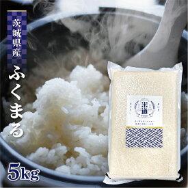 米 5kg 送料無料 白米 ふくまる 新米 令和二年産 茨城県産 5キロ お米 玄米 ごはん 特別栽培米 一等米 単一原料米 分付き米対応可 保存食 米 真空パック 高級