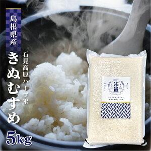 【送料無料】 米 島根県産 きぬむすめ 石見高原ハーブ米 5Kg お米 令和二年産 玄米 白米 ごはん 特別栽培米 一等米 単一原料米 分付き米対応可 保存食 米 真空パック 高級