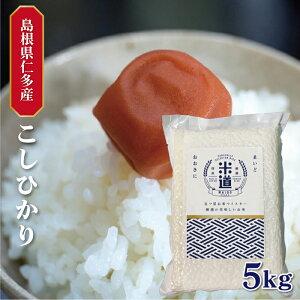 米 5kg 送料無料 白米 こしひかり 新米 令和二年産 島根県産 仁多産 5キロ お米 玄米 ごはん 特別栽培米 一等米 単一原料米 分付き米対応可 保存食 米 真空パック 高級
