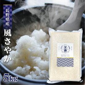 米 5kg 送料無料 白米 風さやか 新米 令和二年産 長野県産 5キロ お米 玄米 ごはん 特別栽培米 一等米 単一原料米 分付き米対応可 保存食 米 真空パック 高級
