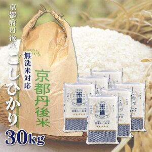米 30kg 送料無料 白米 無洗米 こしひかり 5kg×6 新米 令和二年産 京都府丹後産 30キロ お米 玄米 ごはん 無洗米 一等米 単一原料米 保存食 真空パック 高級 保存米