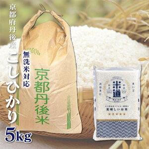米 5kg 送料無料 白米 無洗米 こしひかり 新米 令和二年産 京都府丹後産 5キロ お米 玄米 ごはん単一原料米 保存食 米 真空パック 保存米