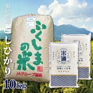 米 10kg 送料無料 白米 無洗米 こしひかり 5kg×2 新米 令和二年産 福島県産 10キロ お米 玄米 ごはん単一原料米 保存食 米 真空パック 保存米 米