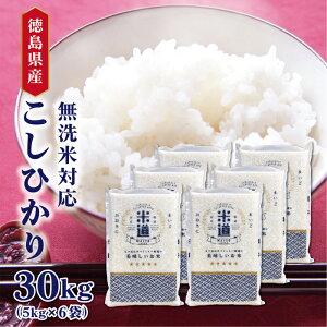 米 30kg 送料無料 白米 無洗米 こしひかり 5kg×6 新米 令和二年産 徳島県産 30キロ お米 玄米 ごはん 無洗米 一等米 単一原料米 保存食 真空パック 高級 保存米