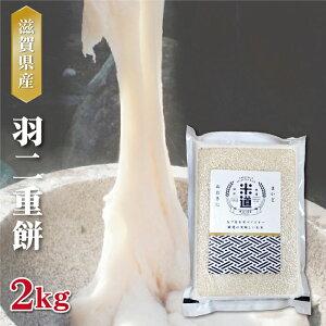 もち米 2kg 送料無料 新米 令和二年産 羽二重餅 2kg もち米 餅 米 滋賀県産 2キロ 真空パック
