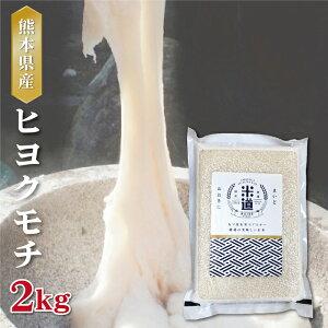 もち米 2kg 送料無料 新米 令和二年産 熊本県産 ヒヨクモチ 2kg 餅 もち米 もち 真空パック