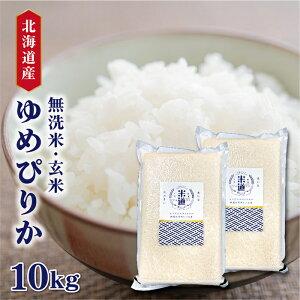 米 10kg 送料無料 白米 無洗米 ゆめぴりか 5kg×2 新米 令和二年産 北海道産 10キロ お米 玄米 ごはん 一等米 単一原料米 保存食 真空パック 高級 保存米 米