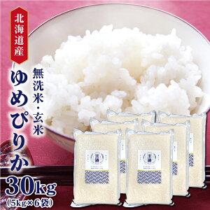 【送料無料】 【新米】 米 北海道産 ゆめぴりか 30Kg お米 令和二年産 玄米 白米 ごはん 無洗米 一等米 単一原料米 保存食 真空パック 高級 保存米