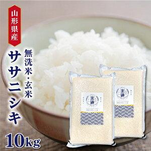 玄米 10kg 送料無料 白米 無洗米 ササニシキ 5kg×2 令和二年産 山形県産 10キロ お米 玄米 ごはん 単一原料米 分付き米対応可 保存食 米 真空パック 高級 保存米 米