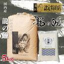 【送料無料】 米 国内産 龍の瞳 いのちの壱 5Kg お米 令和二年産 玄米 白米 ごはん 特別栽培米 減農薬減化学肥料米 一…