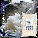 【送料無料】 米 富山県産 てんこもり 5Kg 5キロ お米 無洗米 令和二年産 玄米 白米 ごはん 慣行栽培米 一等米 単一原…