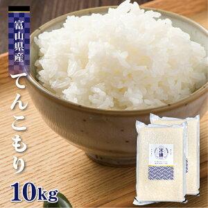 富山県産 てんこもり 10Kg 10キロ お米 送料無料 令和元年産 玄米 白米 ごはん 慣行栽培米 一等米 単一原料米 分付き米対応可 保存食 真空パック 長期保存 高級 保存米 期間限定 選べるおまけ