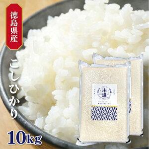 米 10kg 送料無料 白米 無洗米 こしひかり 5kg×2 新米 令和二年産 無洗米 徳島県産 10キロ お米 玄米 ごはん 一等米 単一原料米 保存食 米 真空パック 高級 保存米 コシヒカリ 米