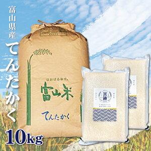 富山県産 てんたかく 10Kg 10キロ お米 送料無料 令和元年産 玄米 白米 ごはん 慣行栽培米 一等米 単一原料米 分付き米対応可 保存食 真空パック 長期保存 高級 保存米 期間限定 選べるおまけ