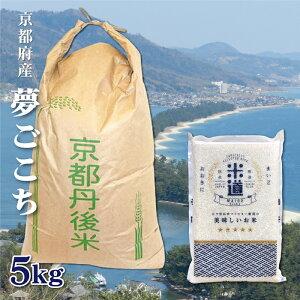 米 5kg 送料無料 白米 無洗米 夢ごこち 新米 令和二年産 京都府丹後産 5キロ お米 玄米 ごはん 無洗米 一等米 単一原料米 保存食 米 真空パック