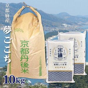 米 10kg 送料無料 白米 無洗米 夢ごこち 5kg×2 新米 令和二年産 京都府丹後産 10キロ お米 玄米 ごはん 無洗米 一等米 単一原料米 保存食 真空パック 高級 保存米