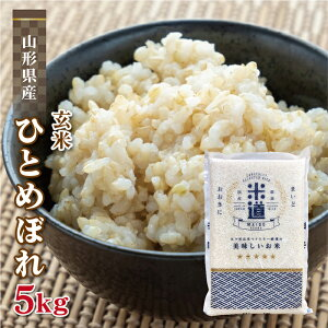 玄米 5kg 送料無料 白米 無洗米 ひとめぼれ 新米 令和二年産 山形県産 5キロ お米 玄米 ごはん 単一原料米 保存食 米 真空パック