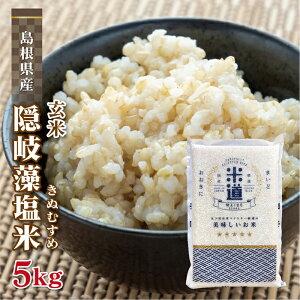 玄米 5kg 送料無料 白米 きぬむすめ 隠岐藻塩米 新米 令和二年産 島根県産 5キロ お米 玄米 ごはん 特別栽培米 一等米 単一原料米 分付き米対応可 保存食 米 真空パック 高級