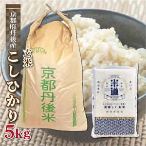 玄米 5kg 送料無料 白米 無洗米 こしひかり 新米 令和二年産 京都府丹後産 5キロ お米 玄米 ごはん単一原料米 保存食 米 真空パック 保存米