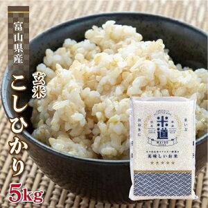 玄米 5kg 送料無料 白米 こしひかり 新米 令和二年産 富山県産 5キロ お米 玄米 ごはん 特別栽培米 減農薬減化学肥料米 一等米 単一原料米 分付き米対応可 保存食 米 真空パック 高級 保存米