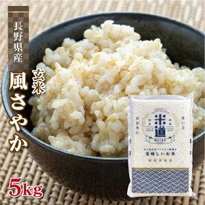 玄米 5kg 送料無料 白米 風さやか 新米 令和二年産 長野県産 5キロ お米 玄米 ごはん 特別栽培米 一等米 単一原料米 分付き米対応可 保存食 米 真空パック 高級