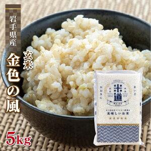 玄米 5kg 送料無料 白米 金色の風 新米 令和二年産 岩手県産 5キロ お米 玄米 ごはん 一等米 単一原料米 分付き米対応可 保存食 米 真空パック 高級