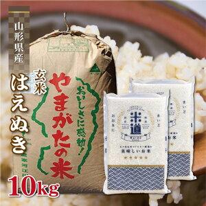 玄米 10kg 送料無料 白米 無洗米 はえぬき 5kg×2 新米 令和二年産 山形県産 10キロ お米 ごはん 米 検査米 単一原料米 玄米 保存食 無洗米 真空パック 保存米 米