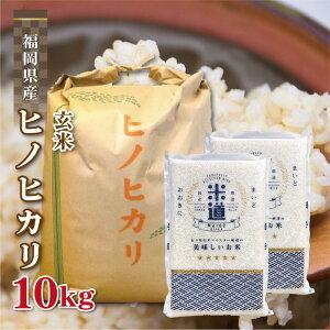 玄米 10kg 送料無料 白米 無洗米 ヒノヒカリ 5kg×2 新米 令和二年産 福岡県産 10キロ お米 玄米 ごはん 慣行栽培米 検査米 単一原料米 分付き米対応可 保存食 真空パック 高級 保存米