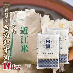 玄米 10kg 送料無料 白米 無洗米 きぬむすめ 5kg×2 新米 令和二年産 滋賀県産 10キロ お米 玄米 ごはん 一等米 単一原料米 分付き米対応可 保存食 米 真空パック 高級