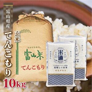 玄米 10kg 送料無料 白米 無洗米 てんこもり 5kg×2新米 令和二年産 富山県産 10キロ 10キロ お米 玄米 ごはん 慣行栽培米 一等米 単一原料米 分付き米対応可 保存食 真空パック 高級 保存米 米