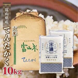 玄米 10kg 送料無料 白米 無洗米 てんたかく 5kg×2 新米 令和二年産 富山県産 10キロ お米 玄米 ごはん 慣行栽培米 一等米 単一原料米 分付き米対応可 保存食 真空パック 高級 保存米 米