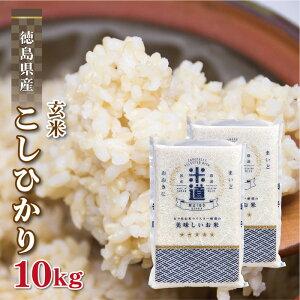 玄米 10kg 送料無料 白米 無洗米 こしひかり 5kg×2 新米 令和二年産 無洗米 徳島県産 10キロ お米 玄米 ごはん 一等米 単一原料米 保存食 米 真空パック 高級 保存米 コシヒカリ 米