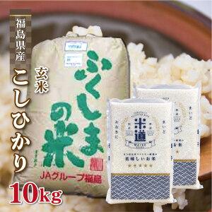 玄米 10kg 送料無料 白米 無洗米 こしひかり 5kg×2 新米 令和二年産 福島県産 10キロ お米 玄米 ごはん単一原料米 保存食 米 真空パック 保存米 米