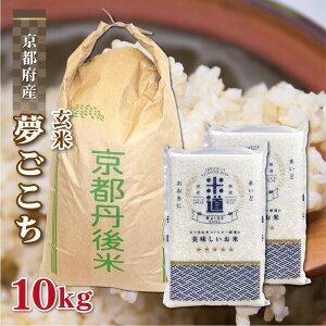 玄米 10kg 送料無料 白米 無洗米 夢ごこち 5kg×2 新米 令和二年産 京都府丹後産 10キロ お米 玄米 ごはん 無洗米 一等米 単一原料米 保存食 真空パック 高級 保存米