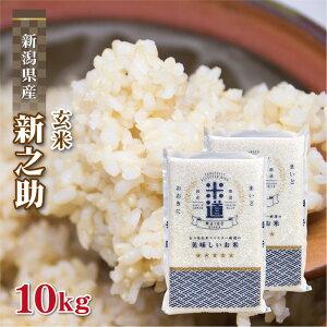 玄米 10kg 送料無料 白米 新之助 5kg×2 新米 令和二年産 新潟県佐渡産 10キロ お米 玄米 ごはん 一等米 単一原料米 分付き米対応可 保存食 米 真空パック 高級