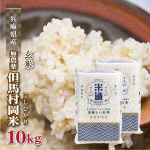 玄米 10kg 送料無料 白米 こしひかり 但馬村岡米 5kg×2 新米 令和二年産 兵庫県産 10キロ お米 玄米 ごはん 特別栽培米 減農薬減化学肥料米 無農薬 一等米 単一原料米 分付き米対応可 保存食 米