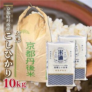 玄米 10kg 送料無料 白米 無洗米 こしひかり 5kg×2 新米 令和二年産 京都府丹後産 10キロ お米 玄米 ごはん単一原料米 保存食 米 真空パック 保存米
