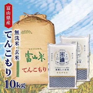 米 10kg 送料無料 白米 無洗米 てんこもり 5kg×2新米 令和二年産 富山県産 10キロ 10キロ お米 玄米 ごはん 慣行栽培米 一等米 単一原料米 分付き米対応可 保存食 真空パック 高級 保存米 米