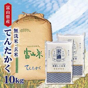 米 10kg 送料無料 白米 無洗米 てんたかく 5kg×2 新米 令和二年産 富山県産 10キロ お米 玄米 ごはん 慣行栽培米 一等米 単一原料米 分付き米対応可 保存食 真空パック 高級 保存米 米
