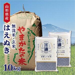 米 10kg 送料無料 白米 無洗米 はえぬき 5kg×2 新米 令和二年産 山形県産 10キロ お米 ごはん 米 検査米 単一原料米 玄米 保存食 無洗米 真空パック 保存米 米