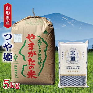米 5kg 送料無料 白米 つや姫 新米 令和二年産 山形県産 5キロ お米 玄米 ごはん 特別栽培米 減農薬減化学肥料米 一等米 単一原料米 分付き米対応可 保存食 米 真空パック 高級 米