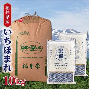米 10kg 送料無料 白米 いちほまれ 5kg×2 新米 令和二年産 福井県産 特A 10キロ お米 玄米 ごはん 一等米 単一原料米 分付き米対応可 保存食 真空パック 高級 保存米