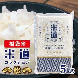 米 5kg 福袋米 松セット 白米 令和二年産 五つ星お米マイスター厳選のお米 8種類の中から1品種でのお届けになります つや姫 こしひかり いちほまれ だて正夢 風さやか ふくまる 夢ごこち