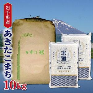 米 10kg 送料無料 白米 あきたこまち 5kg×2 新米 令和二年産 岩手県産 10キロ お米 玄米 米 ごはん 慣行栽培米 一等米 単一原料米 分付き米対応可 保存食 真空パック 高級 保存米 米