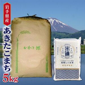 米 5kg 送料無料 白米 あきたこまち 新米 令和二年産 米 岩手県産 5キロ お米 玄米 ごはん 慣行栽培米 一等米 単一原料米 分付き米対応可 保存食 米 真空パック 高級